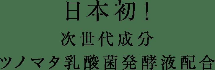 日本初!次世代成分ツノマタ乳酸菌発酵液配合
