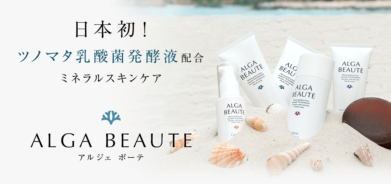 日本初!ツノマタ乳酸菌発酵液配合 ミネラルスキンケア ALGA BEAUTE アルジェ ボーテ