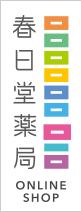 春日堂オンラインショップ