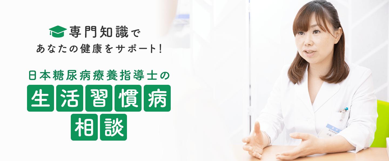 専門知識であなたの健康をサポート!日本糖尿病療養指導士の生活習慣病相談