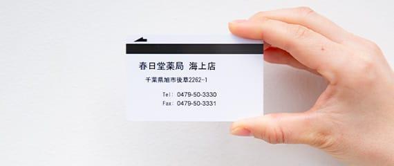 処方せん送信用カード