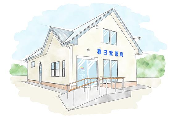 春日堂薬局 本店
