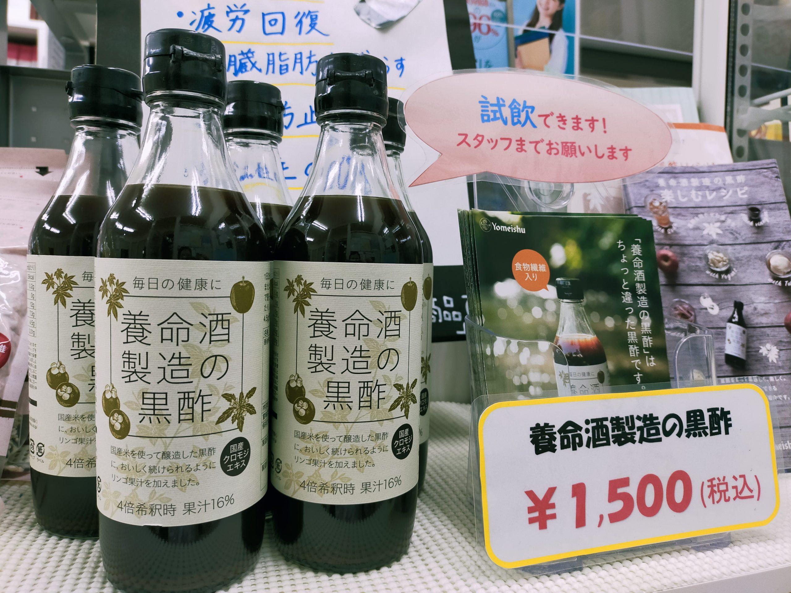 これからの健康の為に「黒酢」を飲もう!